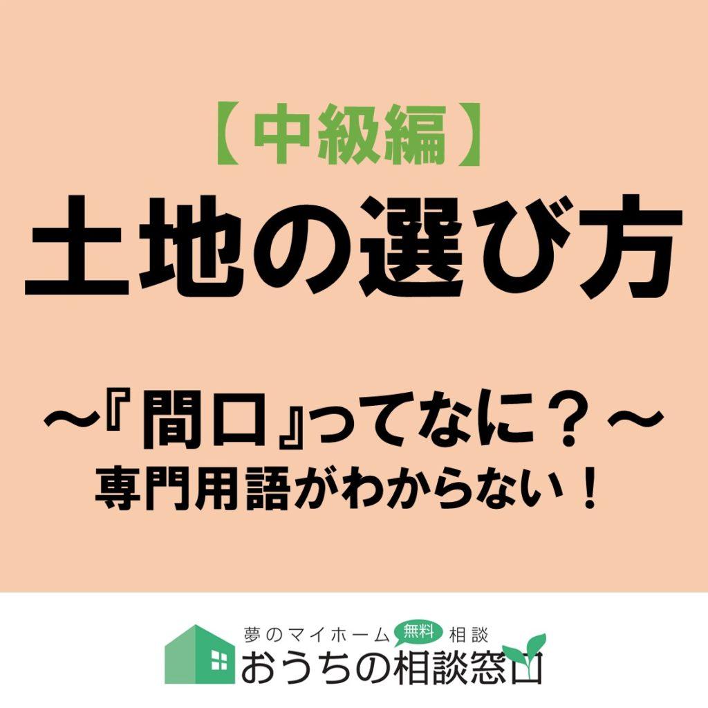 土地の選び方【中級編】