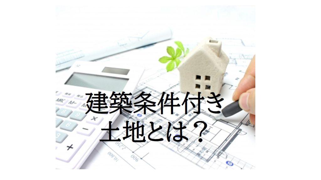 建築条件付き土地とは?