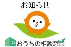【アリオ札幌店】臨時休業期間延長のお知らせ