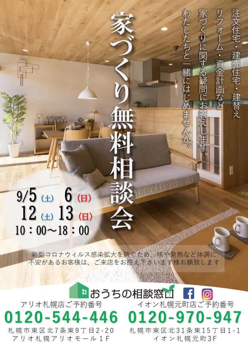 【大好評】家づくり無料相談会開催!!