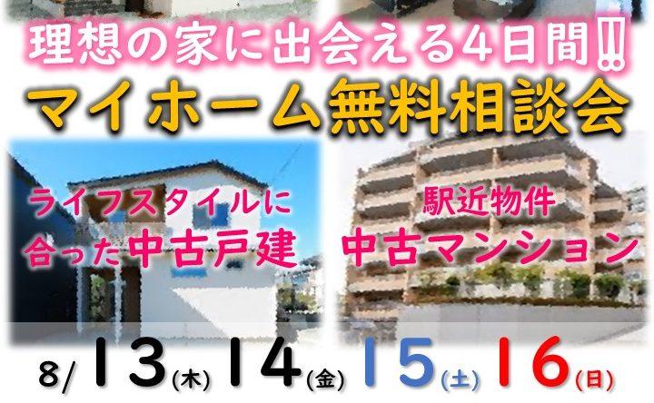 理想の家に出会える4日間!!『マイホーム無料相談会』のお知らせ☆