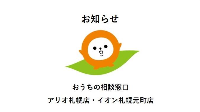【アリオ札幌店・イオン札幌元町店】年末年始営業時間について