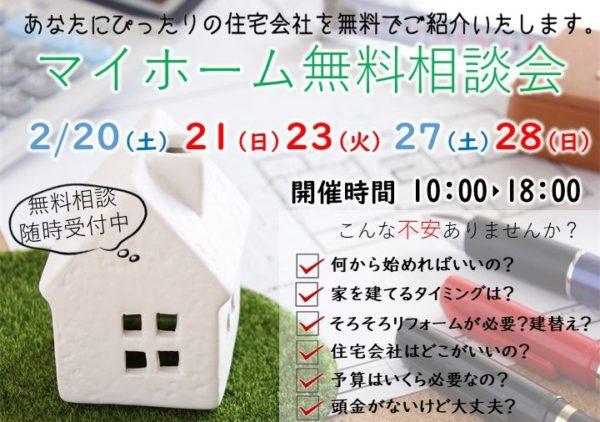 【大好評企画】マイホーム無料相談会のお知らせ