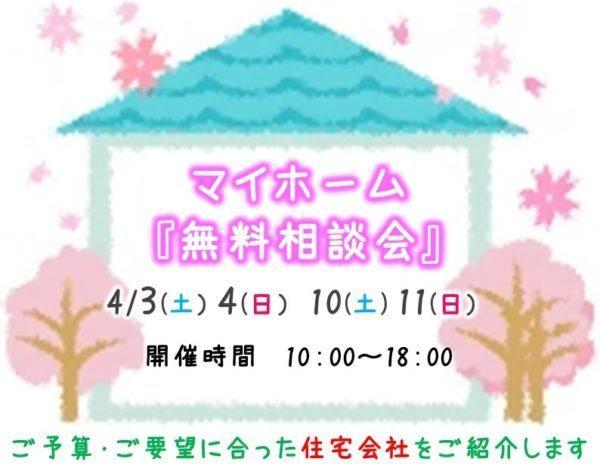 マイホーム無料相談会のお知らせ!