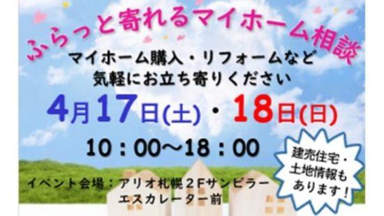 【4/17(土)18(日)】2日間限定! アリオ札幌店催事場イベント☆ マイホーム相談☆