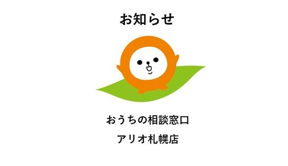 【アリオ札幌店】土日休業延長のお知らせ