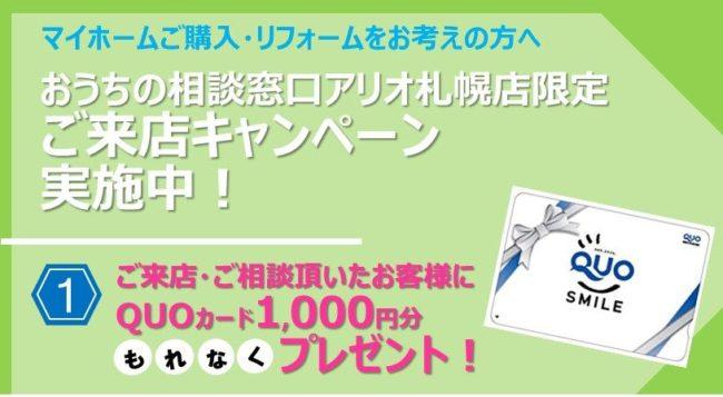 【アリオ札幌店限定】ご来店キャンペーン実施中♪
