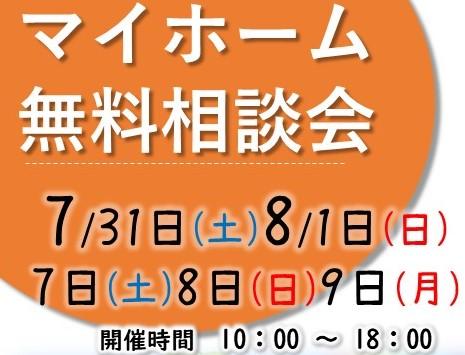 【2店舗同時開催】マイホーム無料相談会のお知らせ